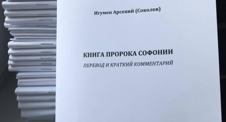 Издан русский перевод книги пророка Софонии с научным комментарием