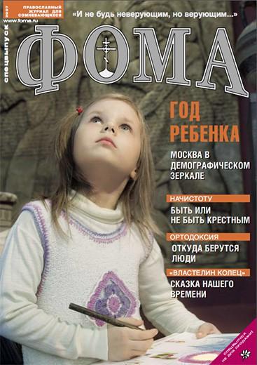 Спецвыпуск «Год ребенка» (2007)