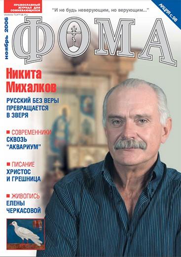 № 11 (43) ноябрь 2006