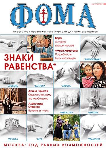 Спецвыпуск «Знаки равенства» (2009)