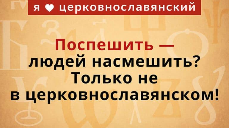 Поспешить — людей насмешить? Только не в церковнославянском!