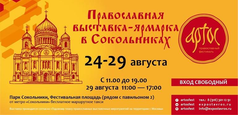 24 августа в Москве откроется юбилейная XXV выставка-ярмарка «Артос»