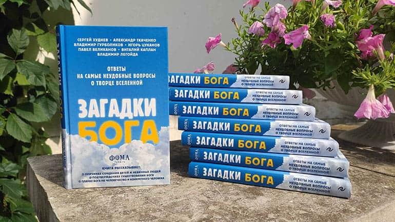 «Загадки Бога. Ответы на самые неудобные вопросы о Творце вселенной» — новая книга от авторов журнала «Фома» уже в продаже!