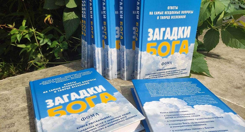 «Загадки Бога. Ответы на самые неудобные вопросы о Творце вселенной» — новая книга от авторов журнала «Фома» уже в прода...