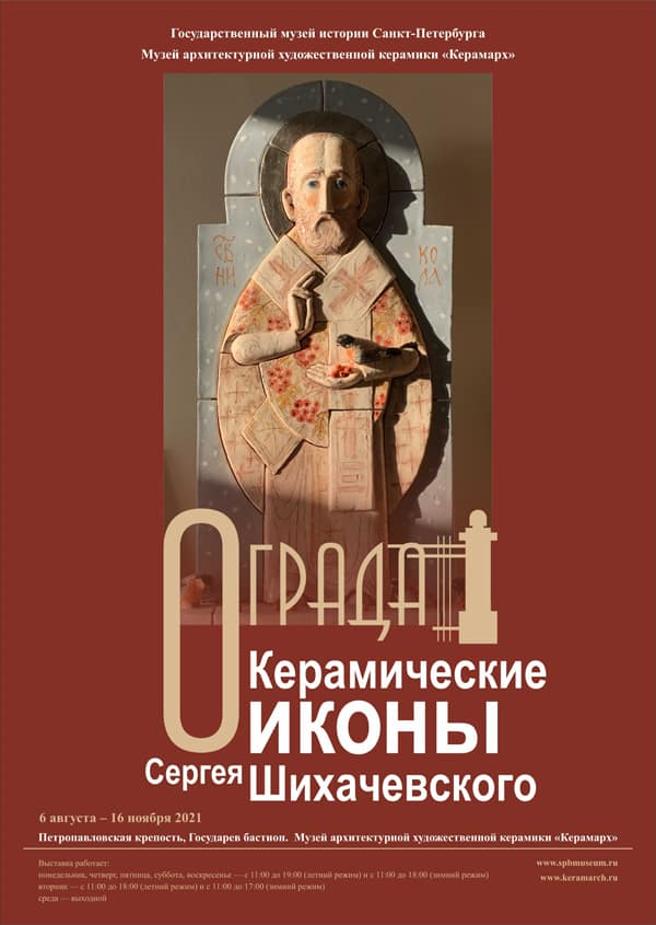 В петербургском «Керамархе» покажут уникальные керамические иконы Сергея Шихачевского