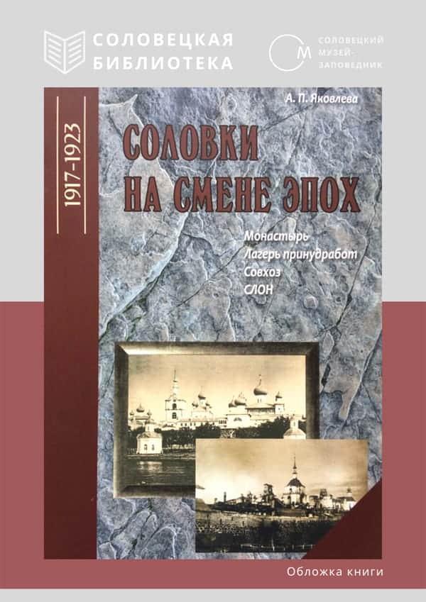 Издана книга об участи Соловецкого монастыря в первые годы после революции