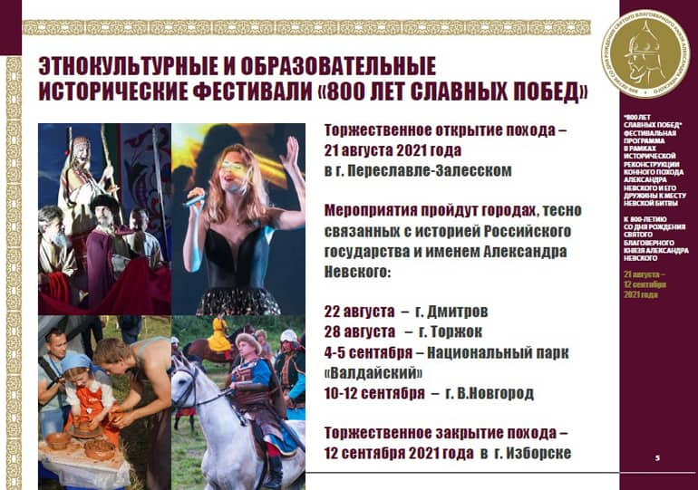 В России впервые пройдут конным походом Александра Невского из Переславля-Залесского в Изборск