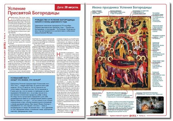 Вышла листовка журнала «Фома» об Успении Пресвятой Богородицы
