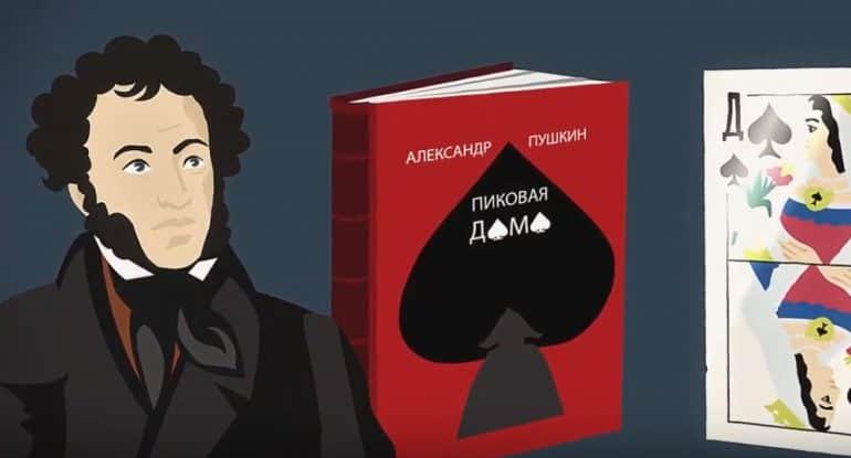Почему дама у Пушкина — пиковая, а не червовая или бубновая?