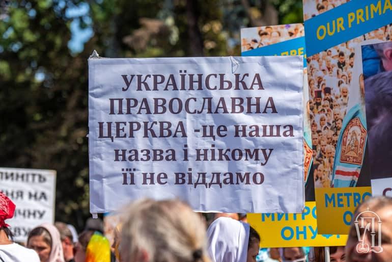 «Вы нас продали»: патриарх Варфоломей не вышел к верующим Украинской Православной Церкви