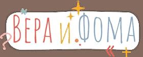 Открыт новый проект радио ВЕРА и журнала ФОМА — «В школу с Верой и Фомой»