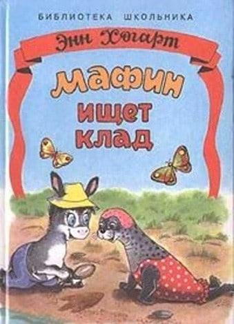 Сказки для детей 5 лет