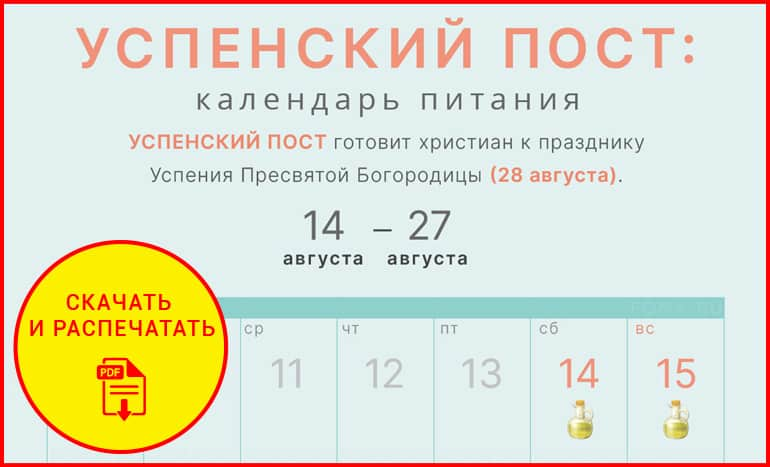 Календарь Успенского поста 2021