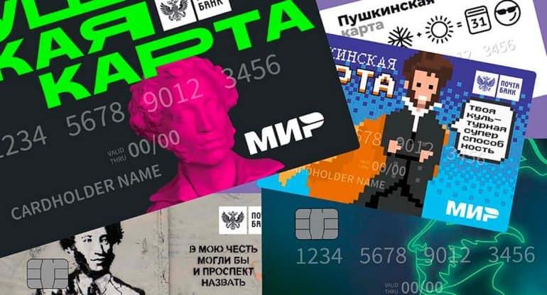 Пушкинская карта — что это и как пользоваться?