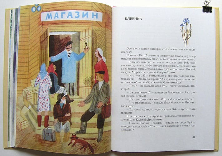Поучительные рассказы для детей 10 лет