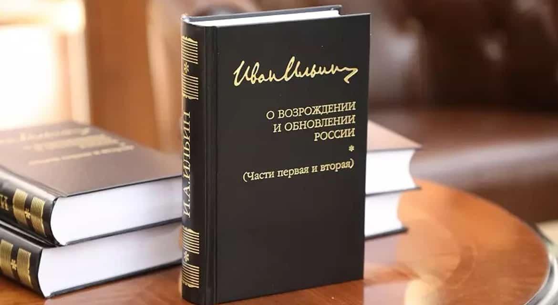 Издан двухтомник философа Ивана Ильина о возрождении России