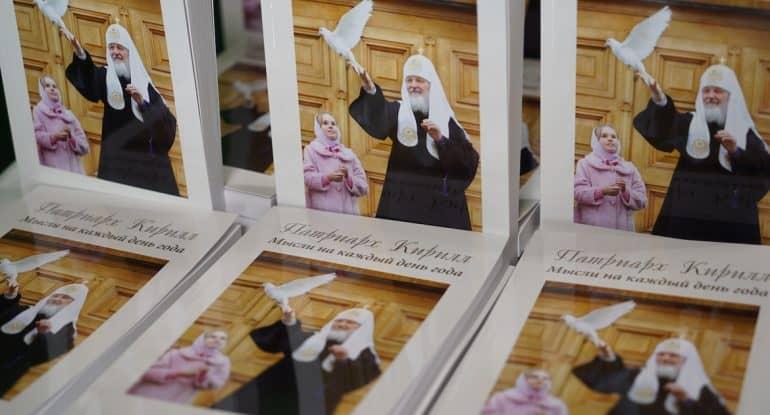 В Москве представят китайский перевод книги патриарха Кирилла с мыслями на каждый день года