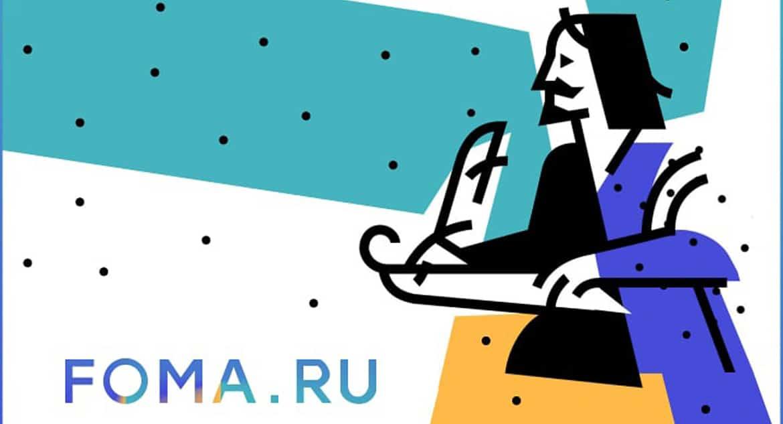 Журнал «Фома» открывает свою образовательную платформу с онлайн-курсами