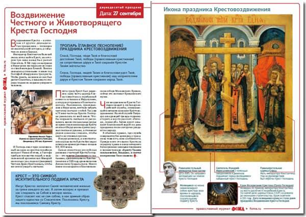 «Фома» выпустил листовку к празднику Крестовоздвижения