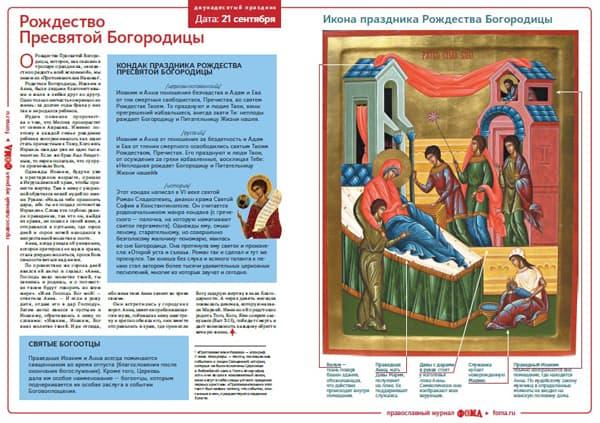 Вышла листовка «Фомы» о Рождестве Пресвятой Богородицы