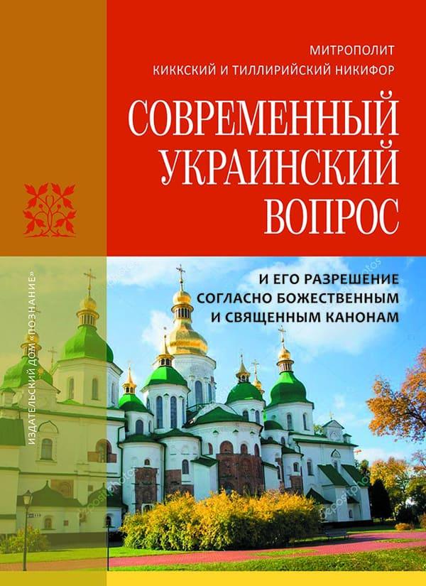 На русском языке издана первая из 10 книг православных зарубежных пастырей, посвященных расколу на Украине