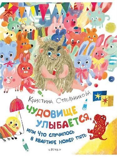 Рассказы для детей 5 лет
