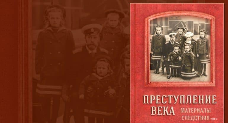 Опубликован третий том книги СКР о расследовании убийства святой Царской семьи
