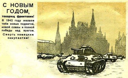 Фронтовая открытка с Новым Годом