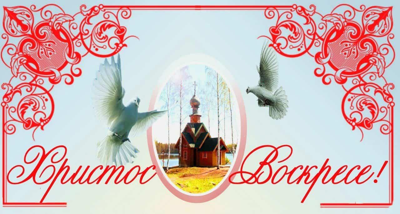 Пасхальная открытка Ольги Ивановой