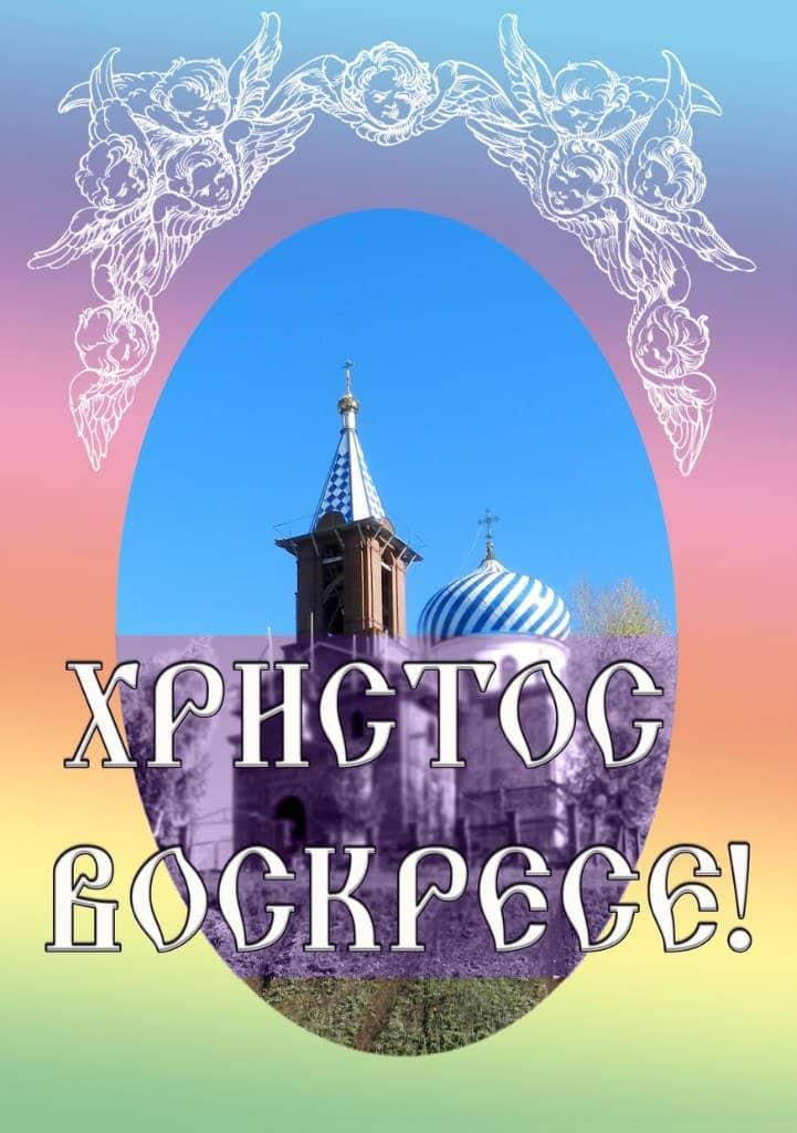 Пасхальная открытка Ольги Васильковской