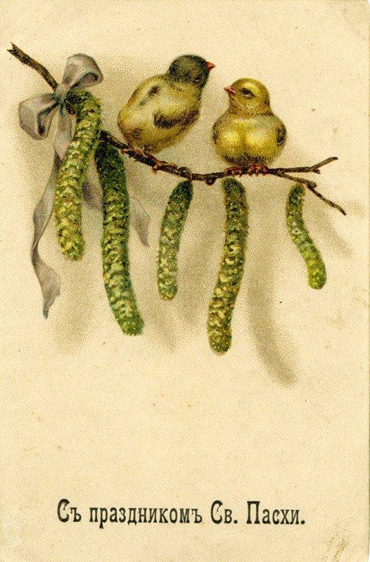 Старинная открытка к Пасхе