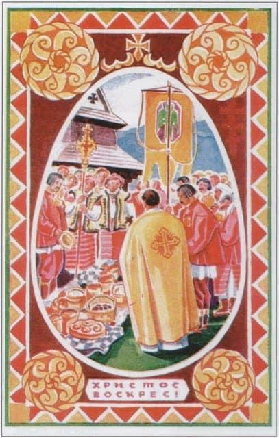 Православная пасхальная открытка