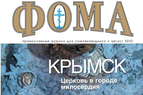 Вышел в свет августовский номер журнала «Фома»!