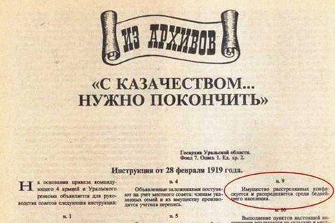 Казачество в СССР: хроника репрессий