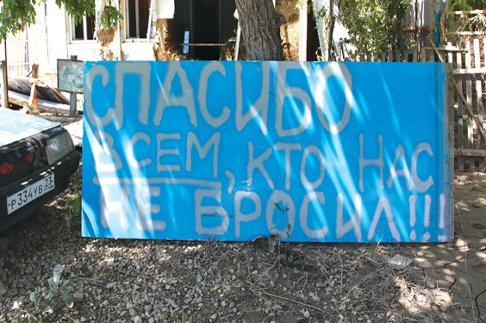 После Крымска