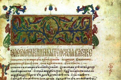 Архиепископ Геннадий, доктор Франциск и дьяк Иван