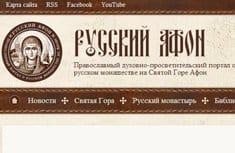 Начал работу Интернет-портал, посвященный русскому наследию Святой Горы Афон