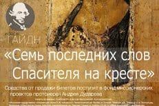 В Москве пройдет вечер о роли музыки в христианстве