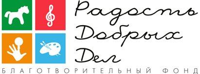 В Москве пройдет благотворительный фестиваль «Радость добрых дел»