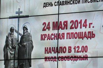 День славянской письменности и культуры. Праздник онлайн
