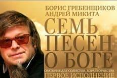 Ораторию «Семь песен о Боге» выпустят в CD формате