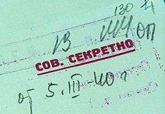 Росархив предоставил доступ к документам советской эпохи