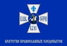 В Крымск прибыли добровольцы Братства православных следопытов