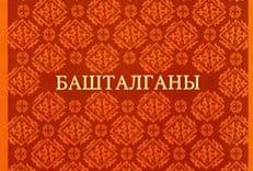 Книгу Бытия на алтайском языке презентовали в Барнаульской епархии