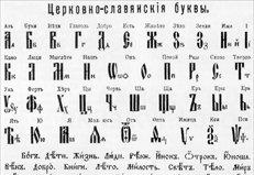 В Интернете доступна обновленная версия пособия по церковнославянскому языку