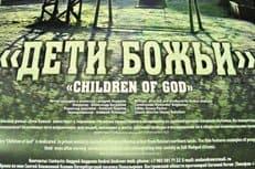 В Музее русской иконы покажут фильм о тюремном священнике - «Дети Божьи»