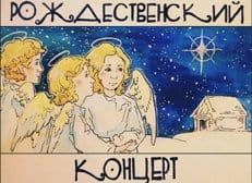 Содружество поэтического рока «Даждь» приглашает на Рождественский концерт в Москве