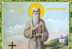 В Украинской Православной Церкви канонизирован блаженный Даниил Елисаветградский
