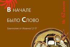 Институт перевода Библии выпустил диск с Пасхальным прологом на 62 языках