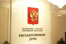 Госдума России приняла в третьем чтении закон о соцобслуживании